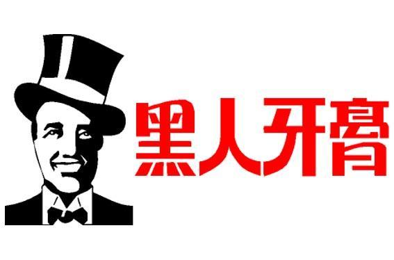 三七牙膏logo