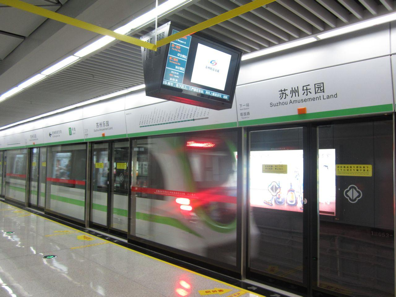 苏州地铁1号线站台图片