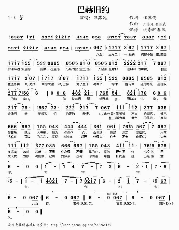 世纪的约定歌谱