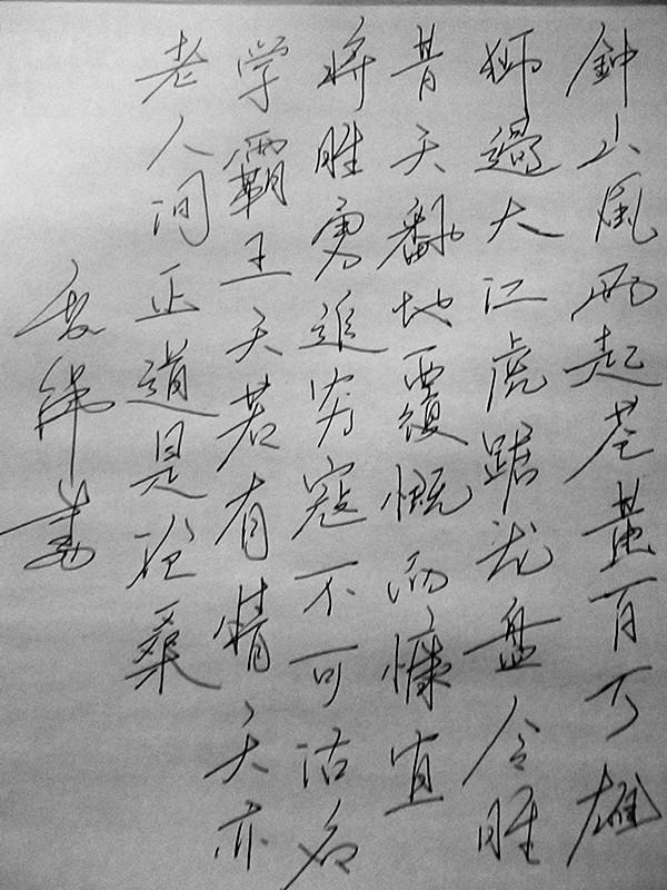 硬笔书法作品