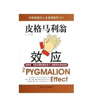 这就是心理学上所说的皮格马利翁效应. [1]