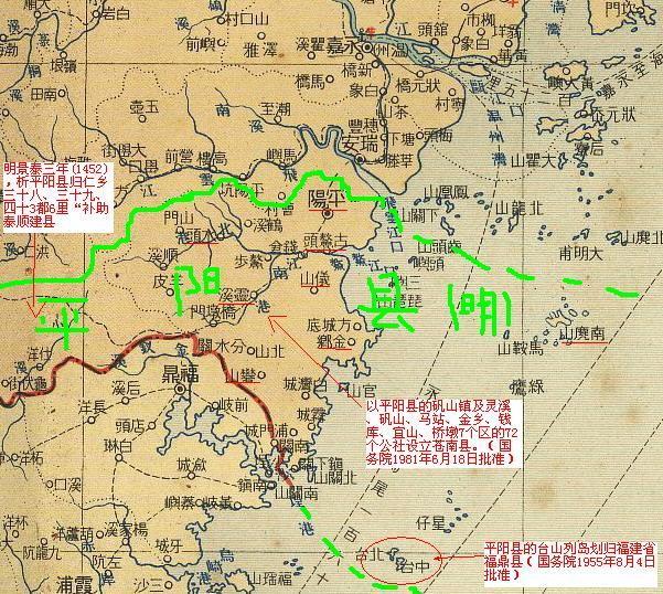 民国中期平阳县地图