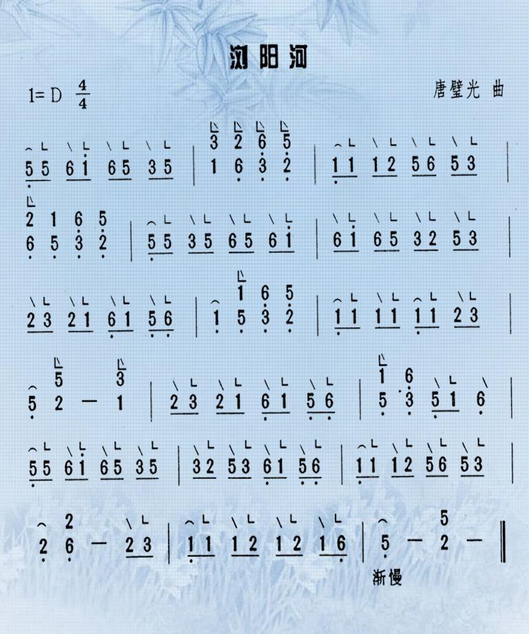 浏阳河 - 搜搜百科
