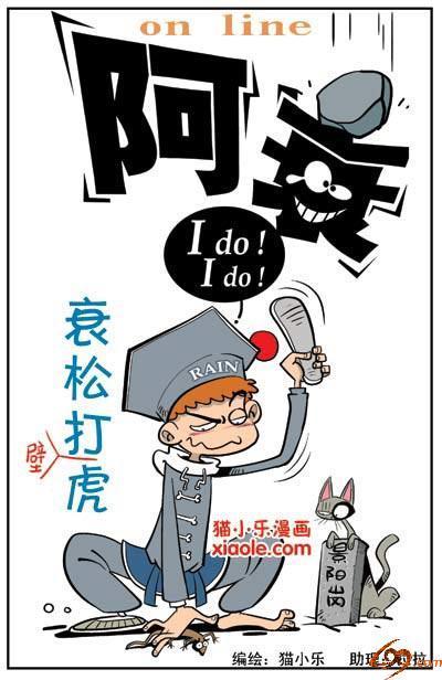 《阿衰online》漫画封面