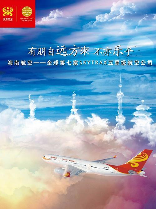 海航北京=芝加哥航线机型已升级为787梦想飞机执飞