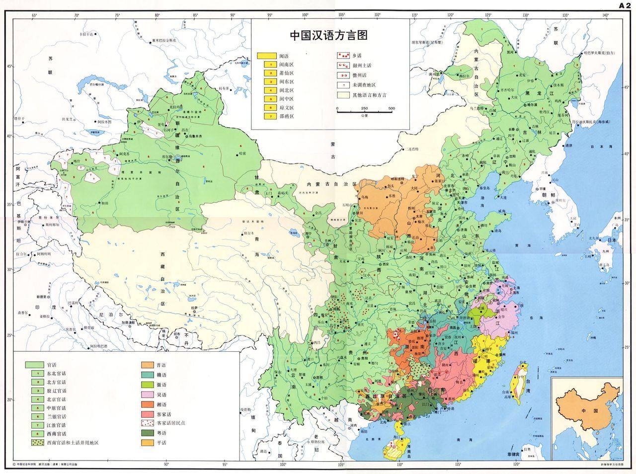 全国汉语方言地图