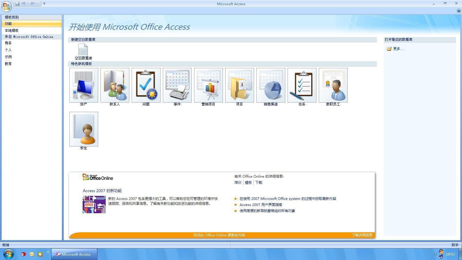 office2007界面图片