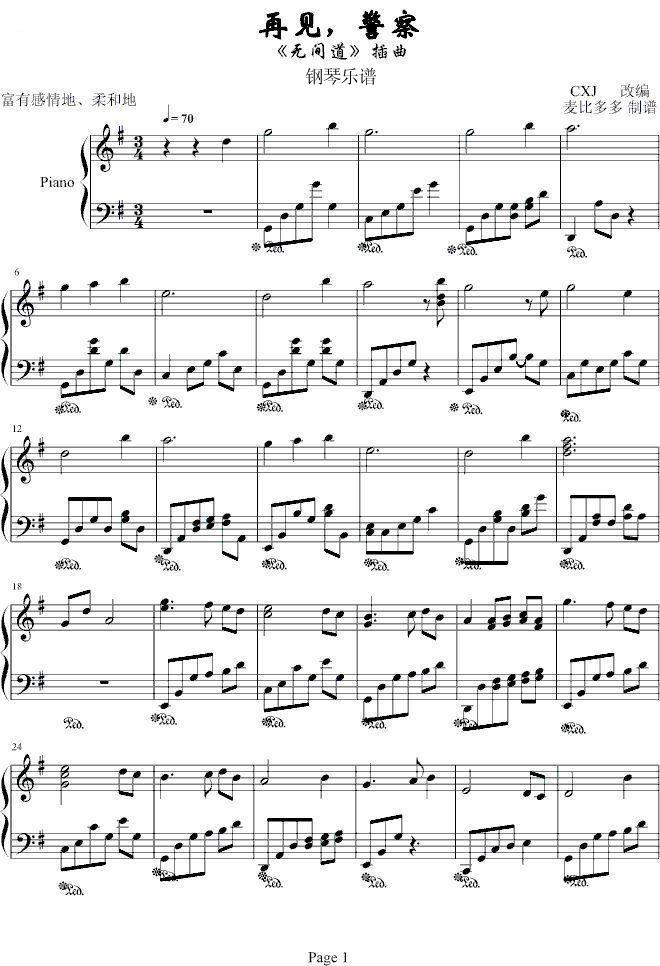《再见,警察》钢琴乐谱