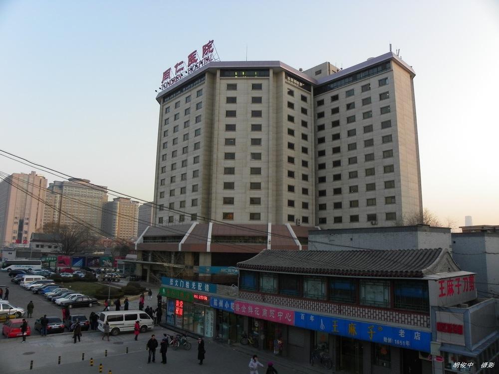 首都医科大学附属北京同仁医院图片