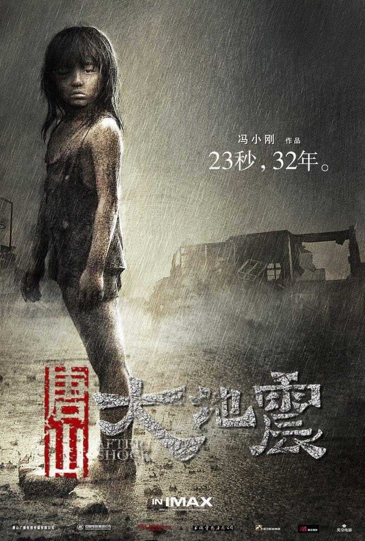 唐山大地震海报图片