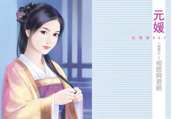 元媛作品封面