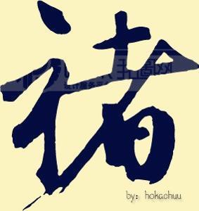 褚 汉语汉字