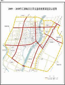 江油未来五年城市规划图公交:江油市区目前有城市公交线路26条,