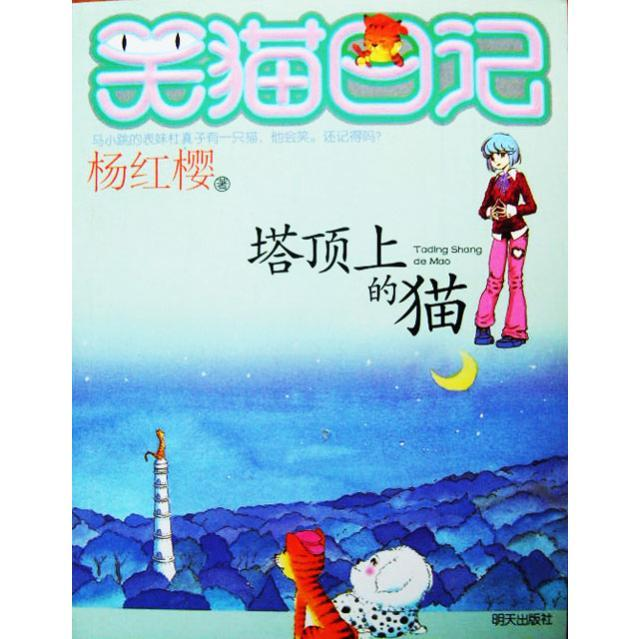 笑猫日记��d#��'_笑猫日记:塔顶上的猫