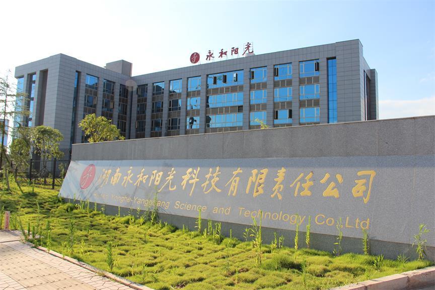 湖南永和阳光科技有限责任公司