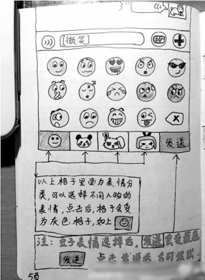 手绘微信使用说明书
