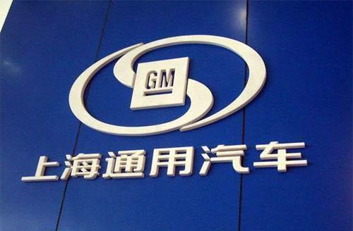 继上海,山东烟台,和辽宁沈阳制造基地之后,上海通用汽车又在湖北武汉