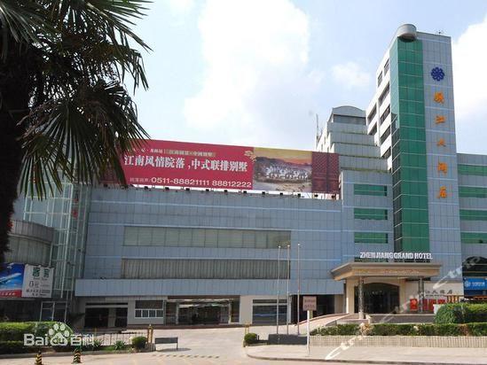 镇江大酒店