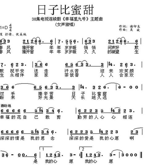 九儿歌词和五线谱