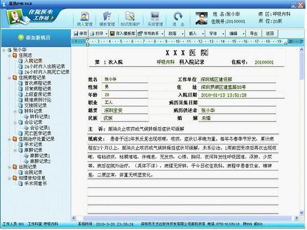 电子病历+-+搜狗百科