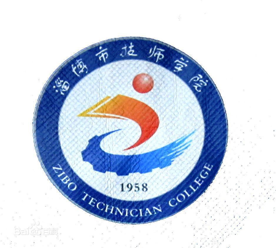 淄博市技师学院