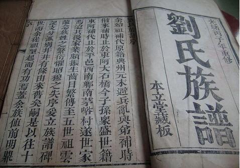 刘氏家谱图片