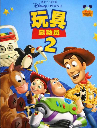《玩具总动员2》