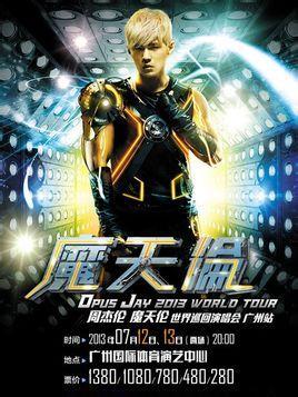 2013周杰伦广州演唱会