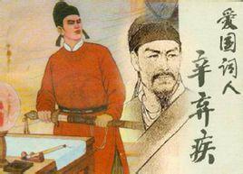 清平乐村居是宋代诗人辛弃疾写的一首什么着名词作图片