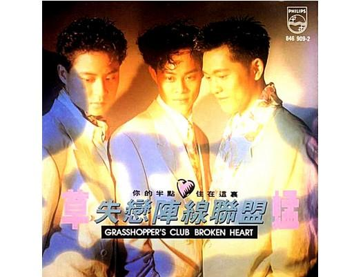 《失恋阵线联盟》专辑封面