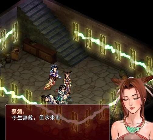 游戏《仙剑奇侠传二》中人物