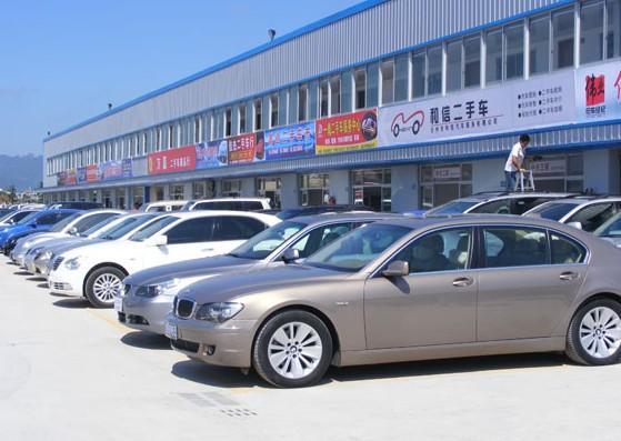 世界二手车市场
