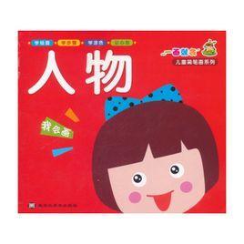 儿童简笔画系列:人物》讲述了:儿童学习简笔画