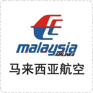 马来西亚航空公司
