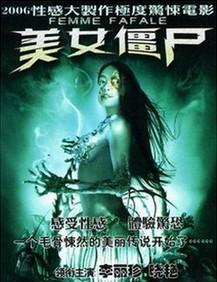 《美女僵尸》是2006年性感大制作极度惊悚电影