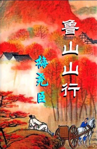 鲁山山行是由北宋大诗人梅尧臣写的一首五言律诗