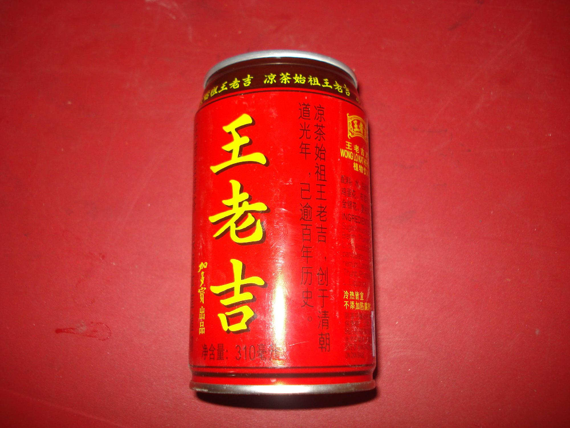 """5升瓶装王老吉凉茶,2012年12月27日王老吉凉茶家族再添""""吉祥三宝""""图片"""