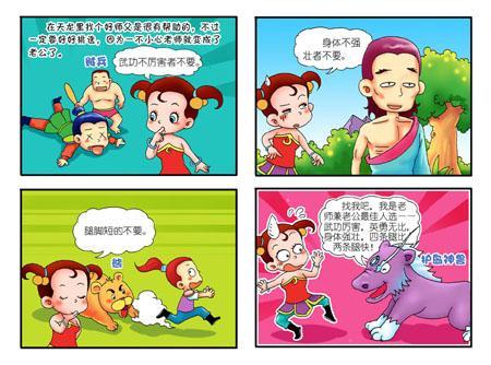 四格漫画 - 搜狗百科