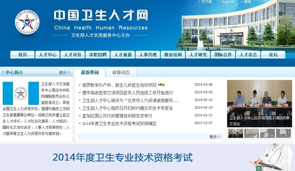 中国人口老龄化_中国卫生人口
