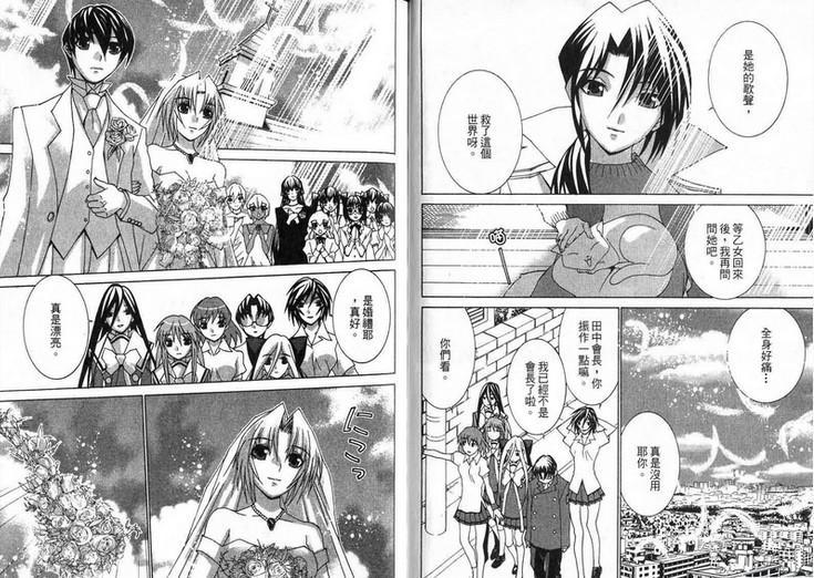 《美少女学院》花右京与玛丽结婚