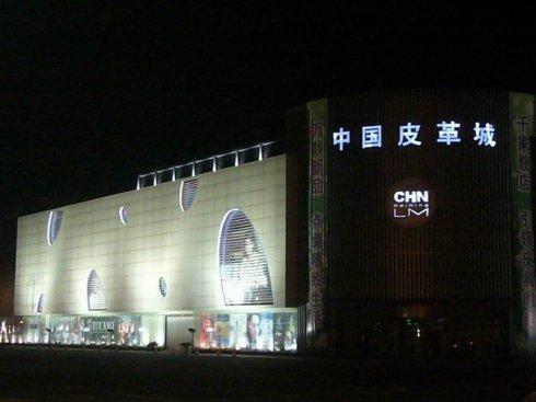 海寧中國皮革城圖片