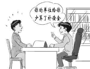 经济补偿金_经济补偿金