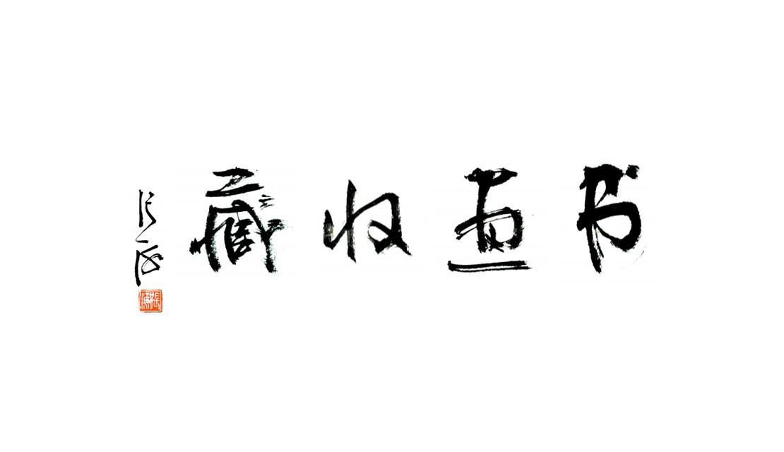 由中国书法家主席张海主席题写报头图片