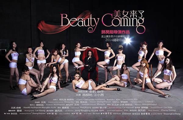 欲打造成史上最多美女的电影