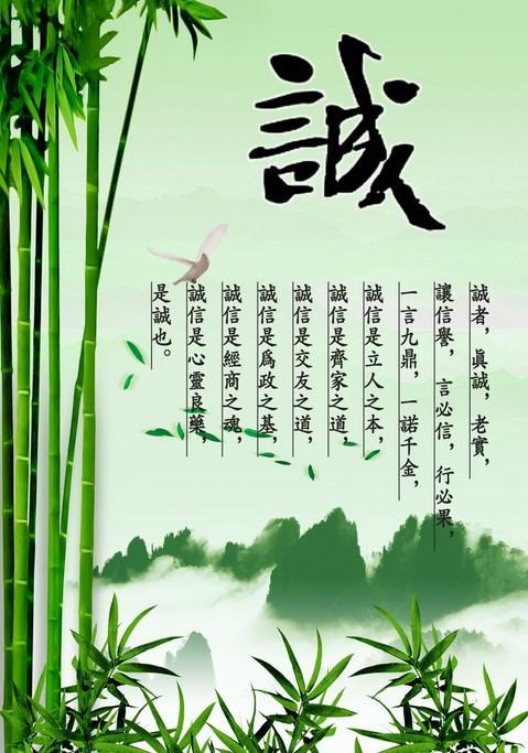 是中华民族传统美德的一个重要规范