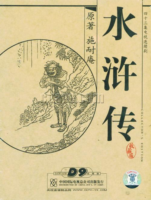 2011年 由导演鞠觉亮拍摄的新水浒传