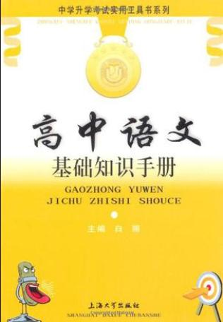 zi246二四六天天好彩-高中语文基础知识手册   (五)方言概况   (六)语音   (七)音节   (