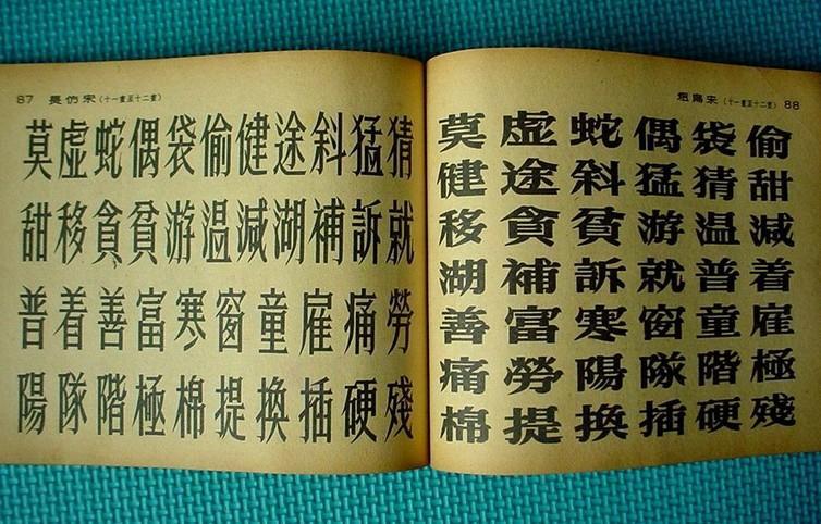 全部版本 历史版本  宋体相关图片宋体字的秀气,刚劲有力,变化得当图片