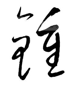 (原创)说文解字拾遗29:钟 - 六一儿童 - 译海拾蚌