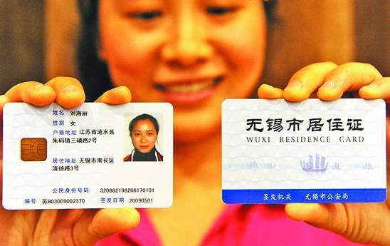 北京明确年内出台居住证制度 积分落户推行在即